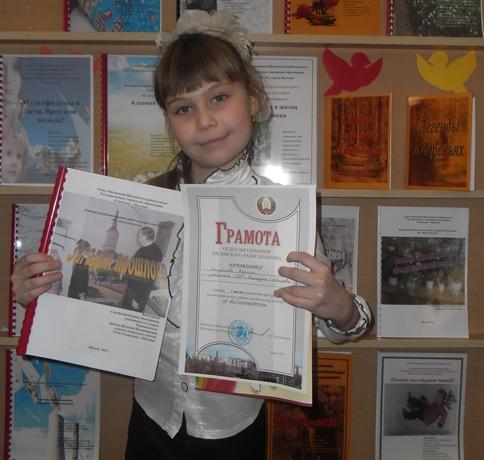 """Карына Самуйлава - адна з пераможцаў раённага конкурсу """"Я - даследчык"""""""