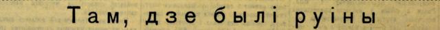 1949_07_СШ №4 Минска+Столбцы(Сайт)