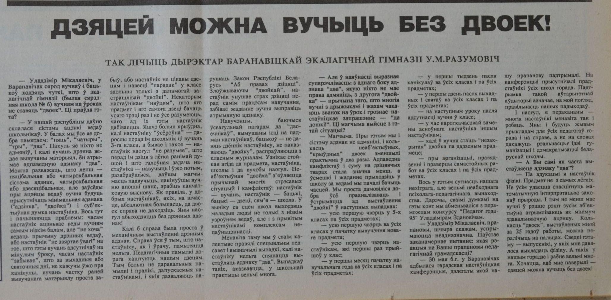 1995-11-04 Дзяцей можна вучыць без двоек