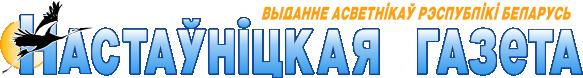 Сайт газеты «Настаўніцкая газетa»
